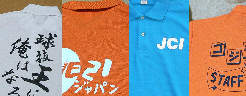 オリジナルドライポロシャツのプリント作成例の写真