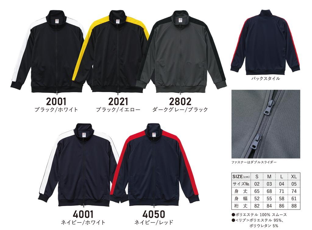 united athle 1997 カラーとサイズ表