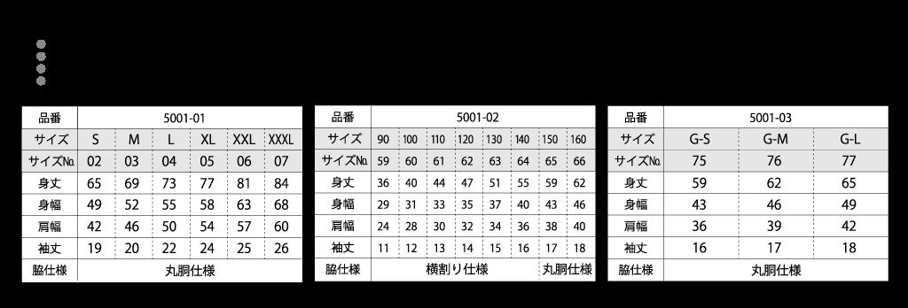 ユナイテッドアスレ5001のサイズ表