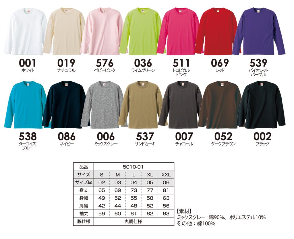 ユナイテッドアスレ5010のカラーとサイズ表