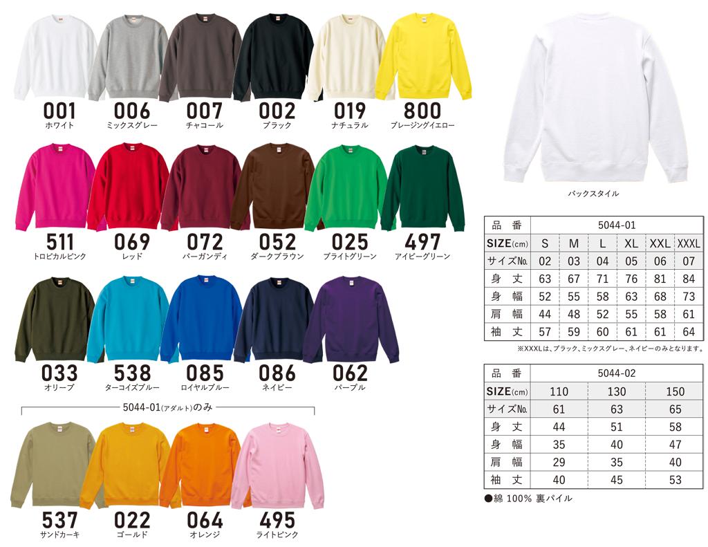 ユナイテッドアスレ5044のカラーとサイズ表