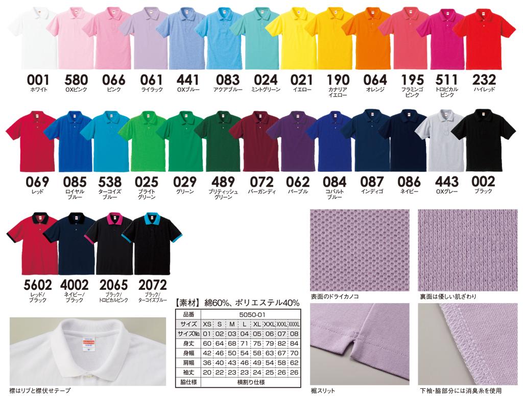5050-color-size