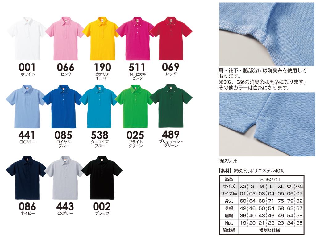 ユナイテッドアスレ5052のカラーとサイズ表