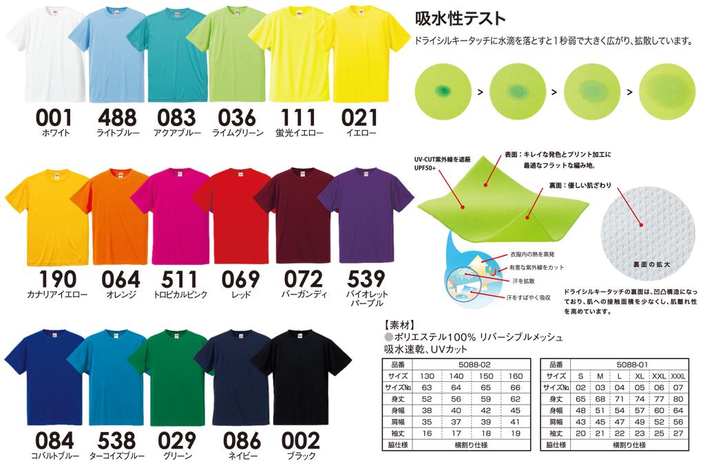5088のカラーとサイズ表