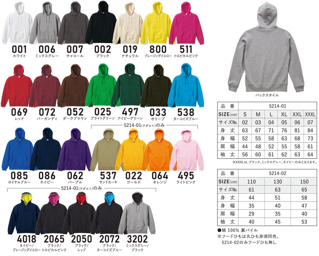ユナイテッドアスレ5124のカラーとサイズ