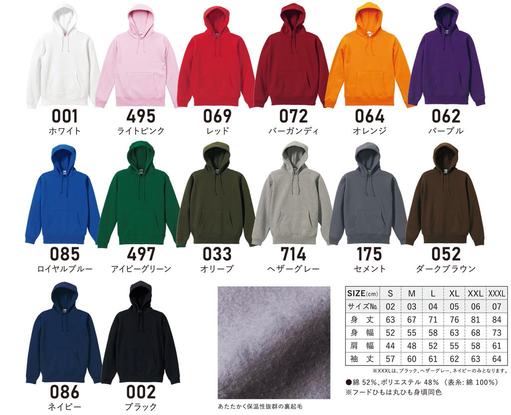 ユナイテッドアスレ5618のカラーとサイズ