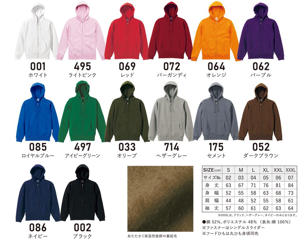 ユナイテッドアスレ5620のカラーとサイズ