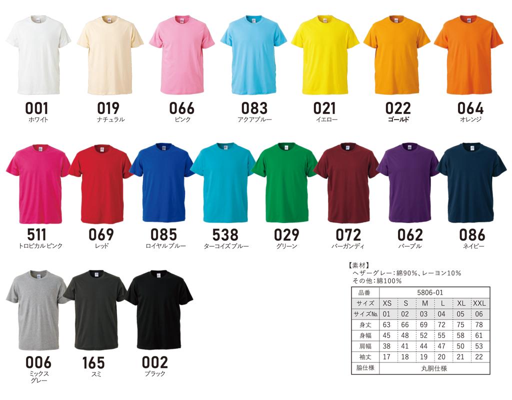 ユナイテッドアスレ5806のカラーとサイズ表