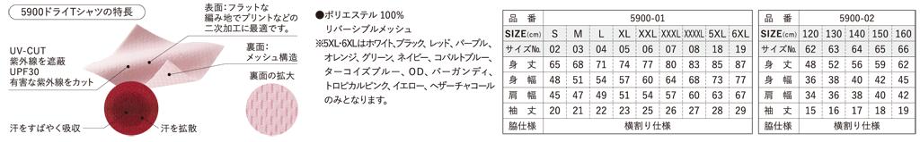 ユナイテッドアスレ5900のサイズ表