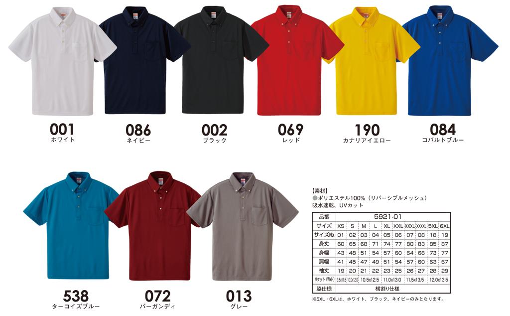 ユナイテッドアスレ5921のカラーとサイズ